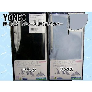 メール便可  YONEX IW-L302 レディースUV3WAYカバー / ヨネックス レディース 帽子 ケープ ブラック サックス|smw