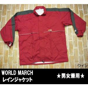 WORLD MARCH J-605WM レインジャケット ワールドマーチ レインウェアワイン ブルー オレンジ ラッピング・メール便不可|smw
