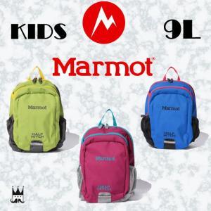 マーモット Marmot キッズ ジュニア M4B-F2640J リュック デイパック 9L アウトドア お散歩 お出かけ kids 2639 4425 6178|smw