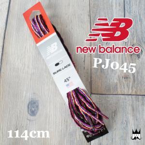 ニューバランス new balance PJ045 SURE-LACE 114cm シュアレース シューレース 波形加工 紐|smw