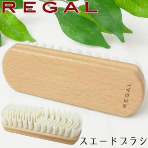 REGAL リーガルスエードブラシ TY04 起毛革用ブラシ / リーガル シューケア SHOEBRUSH ケア用品 スウェード メール便不可|smw