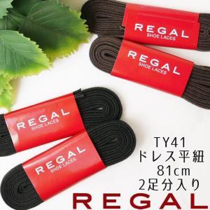 リーガル 靴紐 シューレース ドレス 平紐 81cm ロー引き 靴ひも 替え紐 フラットレース 同色2足分入り 紳士靴用 ビジネス用 TY41|シューマートワールド