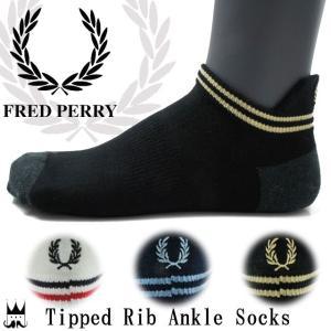 フレッドペリー FRED PERRY メンズ ソックス F9638 アンクルソックス 靴下 くるぶし...