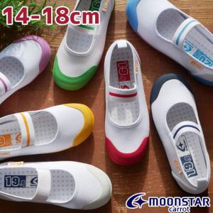 キャロット 上履き ST11 ムーンスター MOON STAR Carrot ベビー スクール 上履き 子供 キッズ 学童 保育園|smw