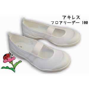 【スクール上履き】  アキレス☆ フロアリーダー 100☆ 白☆  学校生活に欠かせない上履き、真っ...