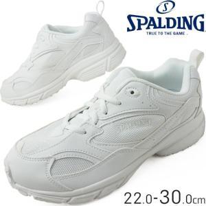 スポルディング JN-239 2399 白 SPALDING WHITE/WHITE メンズ レディース ジュニア スニーカー 靴|smw