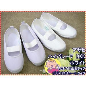 【スクール上履き】  アサヒ ハイバレーV DXK☆ ホワイト☆ KD37111生地タイプ☆ KD3...
