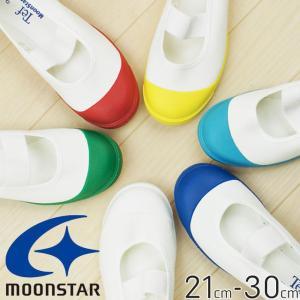 ムーンスター MoonStar TEFカラー キッズ ジュニア上履き テフカラー ブルー レッド グリーン イエロー ホワイト コバルト 学童用品 スクールシューズ|smw