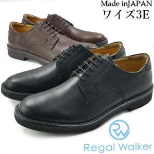 リーガル ウォーカー101W AH ブラック ダークブラウン / REGAL WALKER メンズ フォーマル ビジネス ウォーキングシューズ|smw