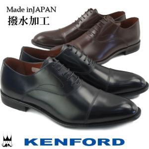 ケンフォード KB48 KENFORD メンズ ビジネスシュ...