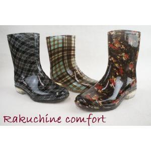 Rakuchine comfort レインブーツ 1000(チェック)・1200(格子)・1300(花) ラクチンコンフォート レディース 長靴 ガーデニング ミドル丈 クリア smw