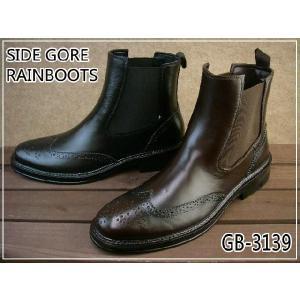 サイドゴアレインブーツ GB-3139 / メンズ RAIN BOOTS ショート カジュアル 長靴 ラバーブーツ BROWN BLACK|smw