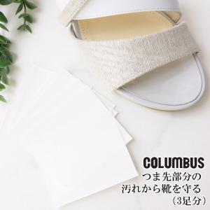 【コロンブス】  フットソリューション  つま先クリーンプロテクター☆  フィルムタイプ☆  サンダ...