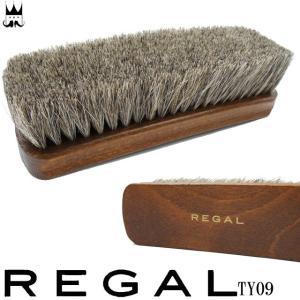 リーガル REGAL シューケア用品 ホースヘアブラシ(大) TY09 お手入れ ホースヘア 馬毛 カーフ素材 キップ素材 シューブラシ|smw