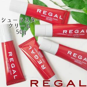 リーガル TY14 シューラスタークリーム 内容量:50g REGAL アフターケア シューケアケア用品 光沢 ワックス  ビジネスシューズ パンプス|シューマートワールド