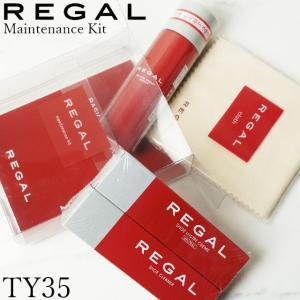 リーガル TY35 メンテナンスキット REGAL シューケアキット ケア用品 メール便不可|シューマートワールド