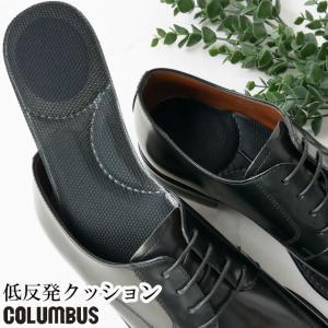 【コロンブス】  foot solution(フットソリューション)☆ MY fit☆ INSOLE...