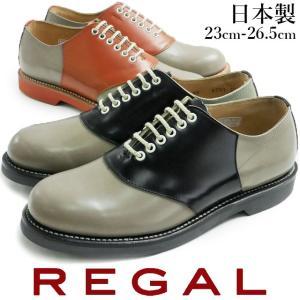 REGAL205 1N サドルオックスフォード 23cm〜26.5cm リーガル メンズカジュアル 革靴 紳士靴|smw
