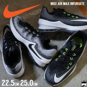 ナイキ NIKE エアマックス インフリエイト(GS) ジュニア レディース スニーカー 869991 AIR MAX INFURIATE (GS) ローカット 運動靴 ランニングシューズ 003 005|smw