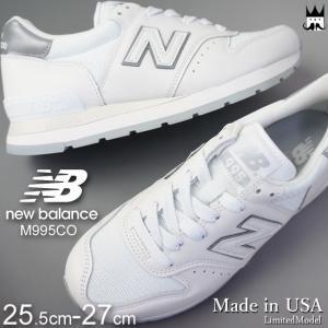 ニューバランス new balance スニーカー メンズ ワイズD ローカット リミテッド 限定モデル メイドインUSA CO ホワイト M995 smw