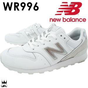 ニューバランス new balance レディース スニーカー WR996 ワイズD ローカット WM ホワイト WHITE smw