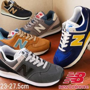 ニューバランス new balance  ML574 メンズ レディース スニーカー ■商品説明 U...