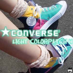コンバース CONVERSE オールスター ライト カラーパッチ ハイ レディース スニーカー AS LIGHT CLPATCH HI ハイカット リミテッド 限定モデル 軽量 パッチワーク|smw