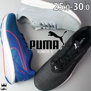 プーマ PUMA イグナイト3 メンズ スニーカー 189449 ローカット ランニングシューズ 運動靴 05 ブラック 02 クォーリー 01 トゥルーブルー|smw