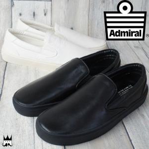 アドミラル Admiral カーナビー メンズ スリッポン CARNABY ローカット スニーカー シンプル スムース ベーシック 2色 ブラック ホワイト 黒 白|smw