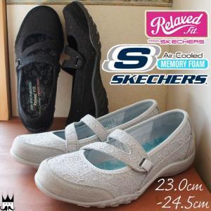 スケッチャーズ SKECHERS レディース フラットシューズ 23098 ブレス-イージー-PRETTY SWAGGER メリージェーン バレエシューズ BLK ブラック LTGY ライトグレー|smw