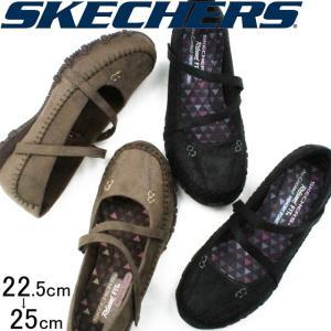スケッチャーズ SKECHERS フラットシューズ レディース 44717 BLK ブラック CHOCO チョコ メリージェーン|smw