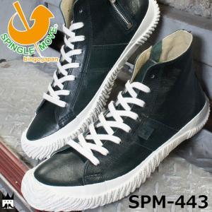 スピングルムーブ SPINGLE MOVE メンズ スニーカー SPM-443 ハイカット ファスナー付き メイドインジャパン 日本製 ダークネイビー|smw