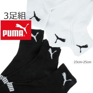 プーマ PUMA ソックス レディース ジュニア 03562410 3足セット 3足パック 3Pソックス ロゴソックス ショート丈 靴下 くつ下 丈夫 ホワイト ブラック|smw