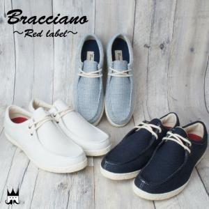 ブラチアーノ Bracciano メンズ カジュアルシューズ BR7377 ブラッチャーノ ローカット レースアップ  ネイビー オフホワイト サックス|smw