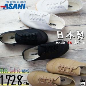 アサヒ ASAHI ジュニア レディース メンズ スニーカー 504 メイドインジャパン ホワイト ベージュ ブラック|smw