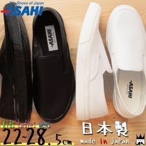 アサヒ ASAHI ジュニア レディース メンズ スリッポン 505 メイドインジャパン ブラック ホワイト|smw