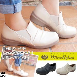 マインリラックス MineRelax  MIE 1390 レディース スリッポン ■商品説明 ネービ...