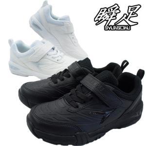 シュンソク 瞬足 男の子 女の子 子供靴 キッズ ジュニア スニーカー JJ-502 ベルクロ 学童用品 真っ白スニーカー 白靴 ホワイトスニーカー 運動靴 黒 白|smw