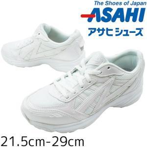 アサヒ ASAHI スニーカー ジュニア メンズ レディース KD72021 真っ白スニーカー 学童用品 通学 体育 運動靴 ホワイトスニーカー|smw