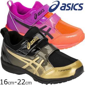 アシックス asics トップスピード ミニ-ゼロ3 スニーカー 男の子 女の子 子供靴 キッズ ジュニア 1144A020 ベルクロ クロスベルト ローカット 運動靴 通学|smw