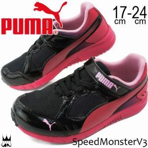 プーマ PUMA スピードモンスター v3 女の子 子供靴 キッズ ジュニア スニーカー 190266 Speed Monster ベルクロ ローカット 05 ブラック/ラブポーション|smw