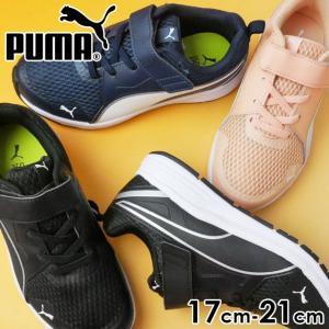 プーマ PUMA ピュア ジョガー V PS スニーカー 女の子 子供靴 キッズ ジュニア 370576 ローカット ベルクロ ランニングシューズ 運動靴|smw