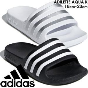 アディダス adidas シャワーサンダル 男の子 女の子 子供靴 キッズ ジュニア F35556 F35555 アディレッタ アクア K シャワサン スライドサンダル ブラック|smw