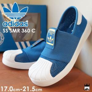 アディダス adidas スーパースター SMR 360 C 男の子 子供靴 キッズ ジュニア スリッポン DB0923 SS ローカット スニーカー キッズシューズ ブルー|smw