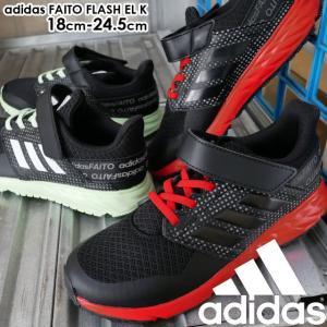 アディダス adidas  EE7307 EE7308 男の子 女の子 子供靴 キッズ ジュニア ス...