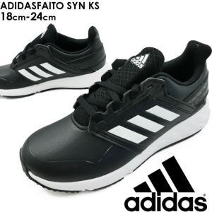 アディダス adidas ファイト SYN K S スニーカー 男の子 女の子 子供靴 キッズ ジュニア EF8226 ローカット 運動靴 ランニングシューズ ブラック|smw