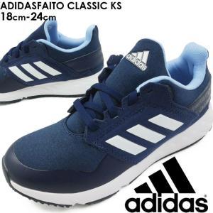 アディダス adidas ファイト クラシック K S スニーカー 男の子 女の子 子供靴 キッズ ジュニア EF8286 ローカット キッズシューズ ランニングシューズ 運動靴|smw