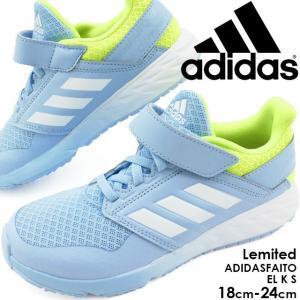 アディダス adidas ファイト EL K S  EF8290 女の子 子供靴 キッズ ジュニア ...