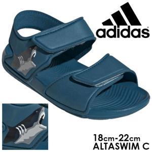 アディダス adidas サンダル 男の子 子供靴 キッズ ジュニア F34782 アルタスイムC スポーツサンダル スポサン サメシャーク smw