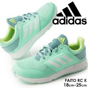 アディダス adidas スニーカー 女の子 子供靴 キッズ ジュニア F36098 ファイト RC K ローカット ランニングシューズ 紐靴 smw